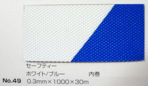 No.49 セーフティーマット(シート) ホワイト/ブルー 0.3mm×1000mm×約30m巻 B00FFS47WE
