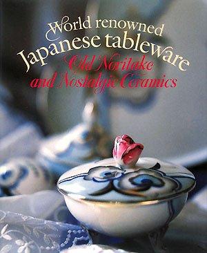 オールドノリタケと懐かしの洋食器―世界に誇る和製テーブルウェア