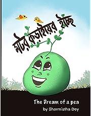 The Dream of a Pea: মটর কড়াইয়ের ইচ্ছে - Bilingual Edition (Bengali & English)