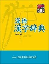 漢検 漢字辞典