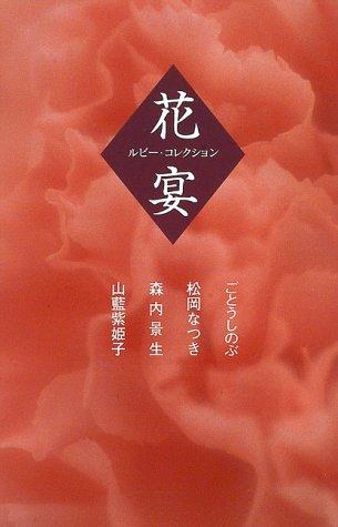 花宴 (ルビー・コレクション)