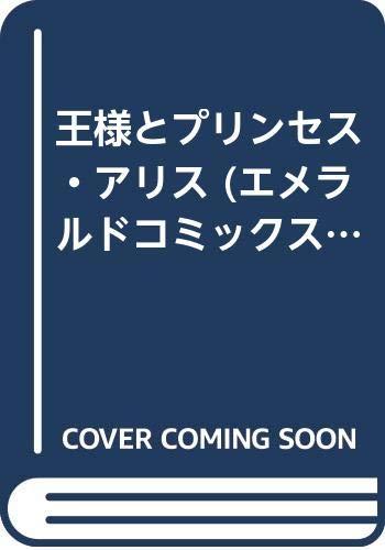 王様とプリンセス・アリス (エメラルドコミックス ハーモニィコミックス)