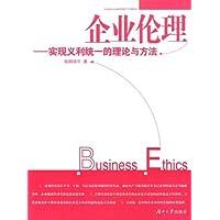 企业伦理:实现义利统一的理论与方法