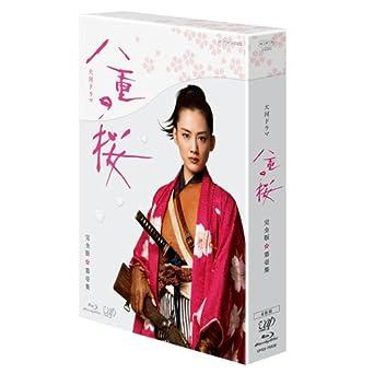 Amazon | 八重の桜 完全版 第壱...