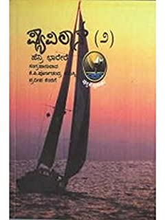 Papillon Book Kannada