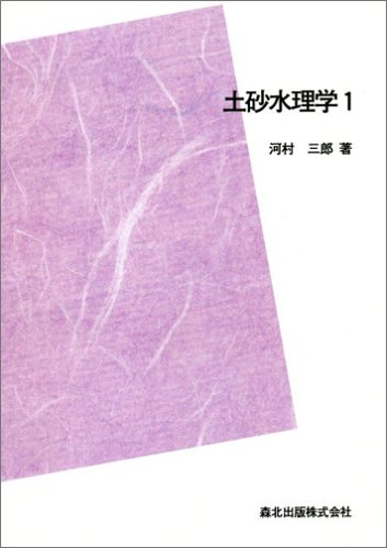土砂水理学〈1〉 POD版