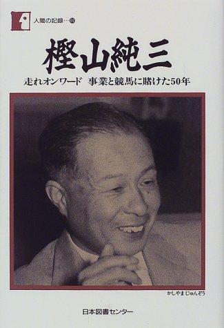 樫山純三―走れオンワード 事業と競馬に賭けた50年