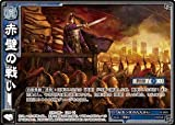 Romance of the Three Kingdoms Wars TCG Battle of Red Cliff 6-060 R