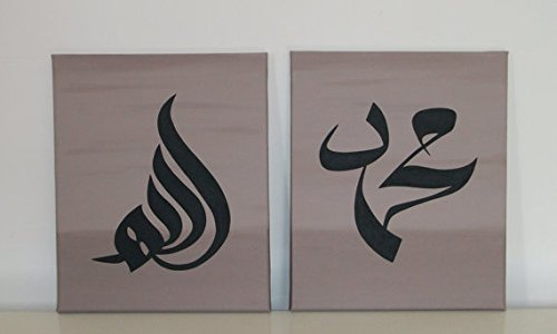 Global Artwork - Arabic Calligraphy Islamic Wall Art 2 Piece Oil Paintings on Canvas for Home Decor Framed Ready to Hang (white) by Global Artwork
