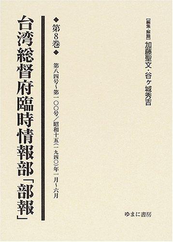 台湾総督府臨時情報部「部報」 (第8巻)