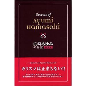 『浜崎あゆみの秘密』