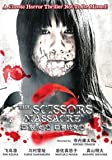 The Scissors Massacre 2 / slit mouth woman 2 Japanese Movie Dvd English Sub NTSC All Region