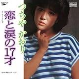 恋と涙の17才 (MEG-CD)