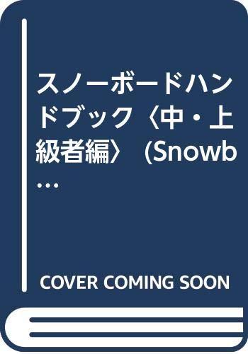 Snowboard Handbook <intermediate and advanced Edited> (Snowboard expert series (1)) ISBN: 4875860617 (1992) [Japanese Import]