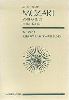 スコア モーツァルト 交響曲第39番 変ホ長調 KV 543 (Zen‐on score)