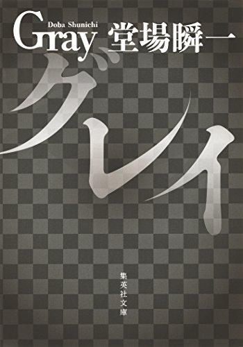 グレイ (集英社文庫)