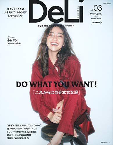 DeLi magazine 最新号 表紙画像