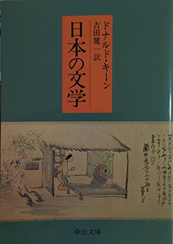 日本の文学 (中公文庫 M 11-4)