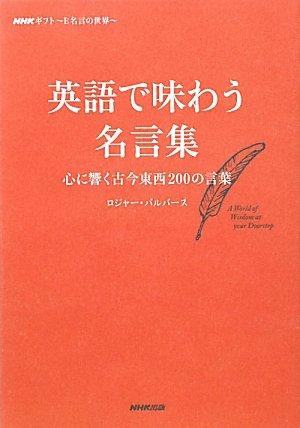 NHKギフト~E名言の世界 英語で味わう名言集 心に響く古今東西200の言葉 ( )