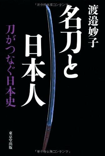 名刀と日本人: 刀がつなぐ日本史