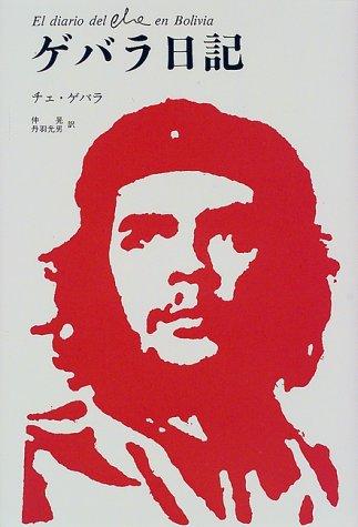 ゲバラ日記