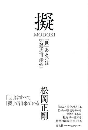 擬 MODOKI: 「世」あるいは別様の可能性