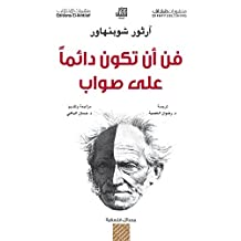 فن أن تكون دائماً على صواب (Arabic Edition)