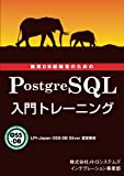 LPI-Japan OSS-DB Silver 認定教材 商用DB経験者のための PostgreSQL 入門トレーニング
