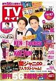 TVガイド関東版 2018年 7/27 号 [雑誌]