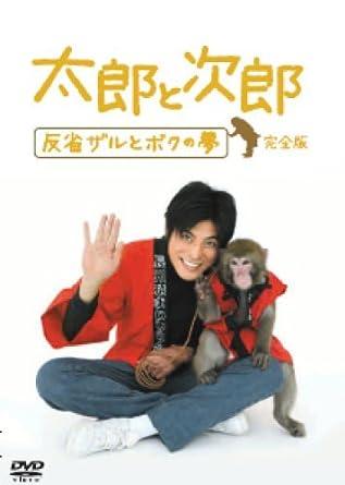 Amazon.co.jp | 太郎と次郎 反省...