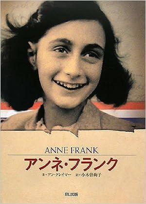 フランク アンネ