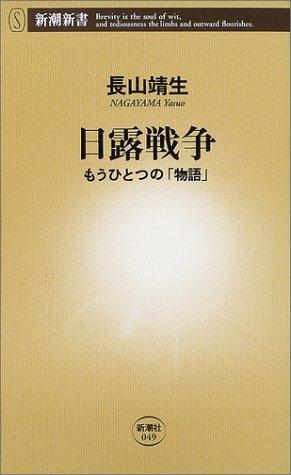 日露戦争―もうひとつの「物語」 (新潮新書)