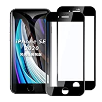 2枚入り iPhone se 第2世代 2020/8/7/6/6s 用 全面保護フィ...