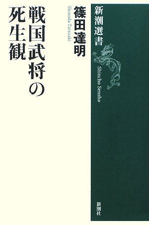 戦国武将の死生観 (新潮選書)