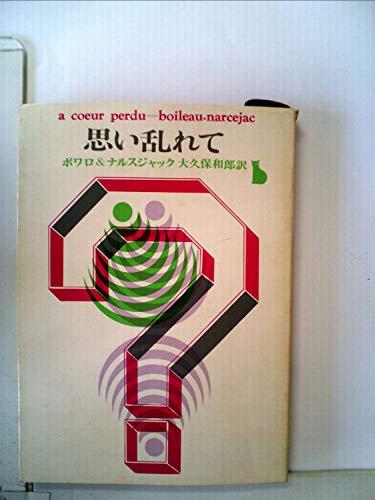 思い乱れて (1959年) (創元推理文庫)