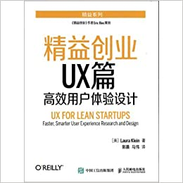 Lean Startup Ux Articles And Efficient User Experience Design Chinese Edition Mei Ke Lai Yin Zhu 9787115310125 Amazon Com Books