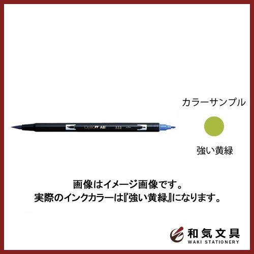 Tombow Duaru brush pen aqueous marker color number: 126 (ink colors: strong yellow-green) AB-T126 / 6 (T126 Set)