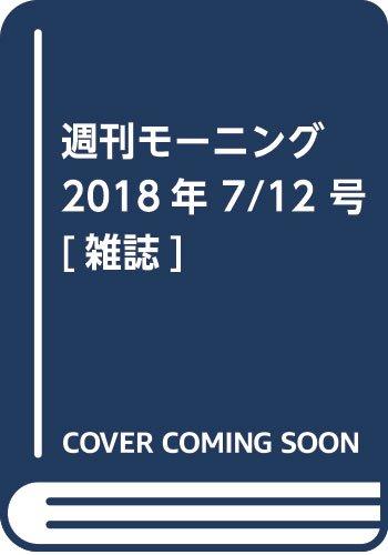 週刊モーニング 2018年 7/12 号 [雑誌]