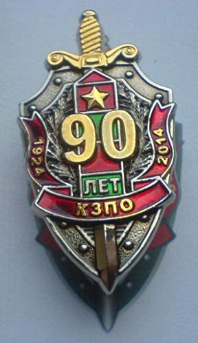 (90 years of the Red Banner West Frontier District USSR Soviet Union Ukraine Ukrainian Border Guard Military Sign)