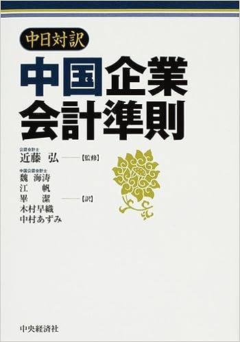 中日対訳 中国企業会計準則 | 近...