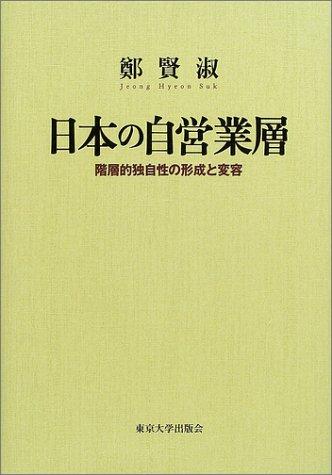 日本の自営業層―階層的独自性の形成と変容