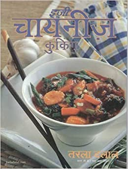 Buy easy chinese cooking hindi book online at low prices in india buy easy chinese cooking hindi book online at low prices in india easy chinese cooking hindi reviews ratings amazon forumfinder Gallery