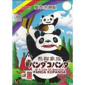 EF A Tale of Melodies Panda Kopanda [DVD] [DVD]