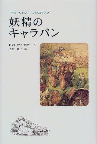 妖精のキャラバン (世界傑作童話シリーズ)