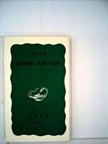 栽培植物と農耕の起源 (1966年) ...
