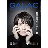 GALAC 2020年1月号