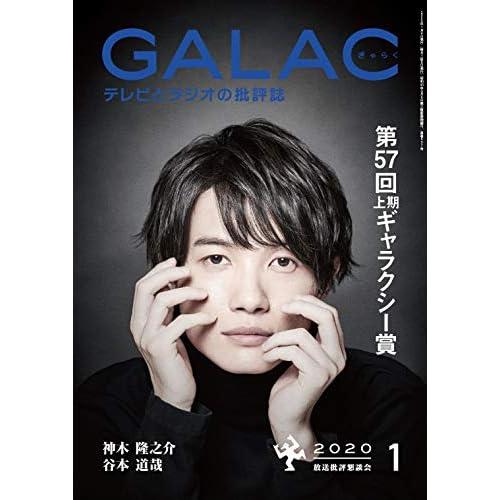 GALAC 2020年1月号 表紙画像