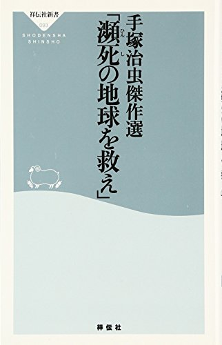 手塚治虫傑作選「瀕死の地球を救え」 (祥伝社新書)