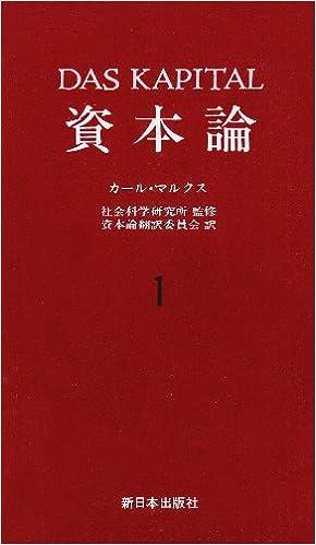 資本論 1 第1巻 第1分冊 | カー...