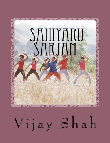 Sahiyaru sarjan (Gujarati Edition)